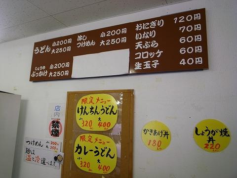 2012-01-18 武村 014