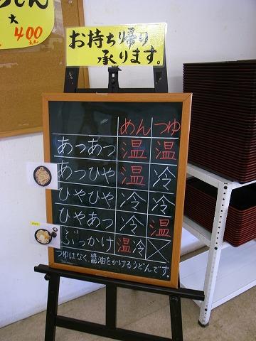 2012-01-18 武村 015