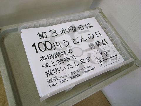 2012-01-18 武村 016