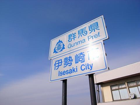 2012-01-18 利根川CR 016