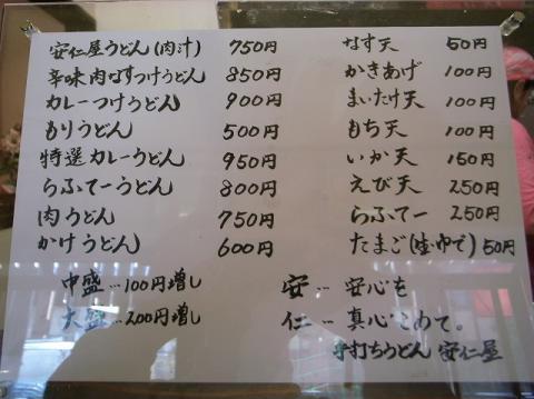 2012-01-25 安仁屋 003