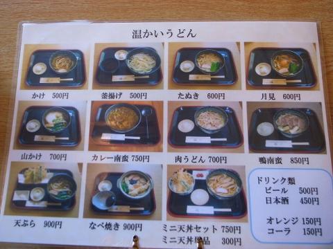 2012-01-30 福一 003