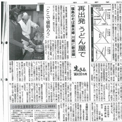 福一朝日新聞01