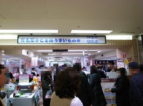 2012-02-01 丸広催事 002