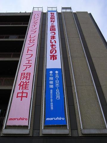 2012-02-01 丸広催事 003