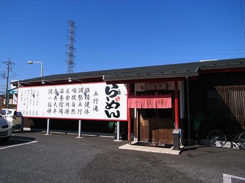 2012-02-03 一指禅 018