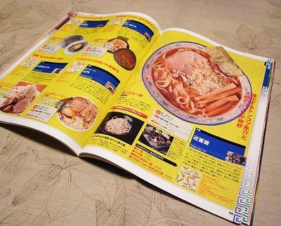2012-02-07 埼玉ラーメンwalker 002