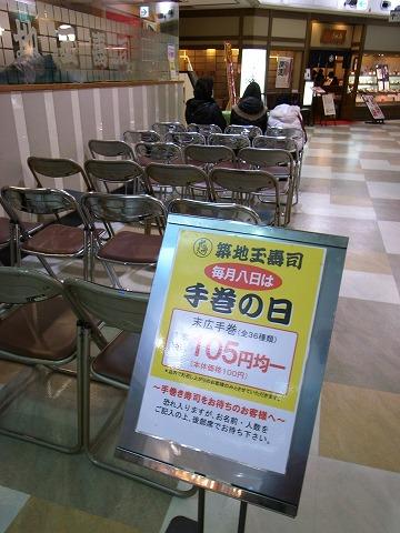 2012-02-08 築地玉寿司 003