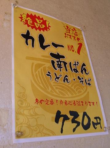 2012-02-11 満る賀 002