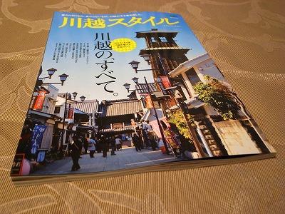 2012-02-22 川越スタイル 002