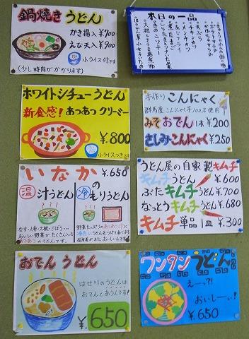 2012-02-22 はせ川 020