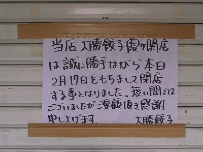 2012-02-25 大勝餃子 001