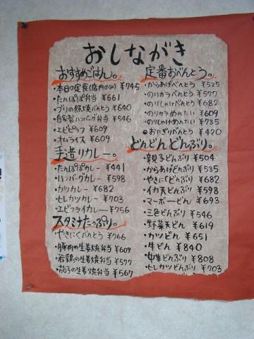 2012-02-28 たんぽぽ 原 003