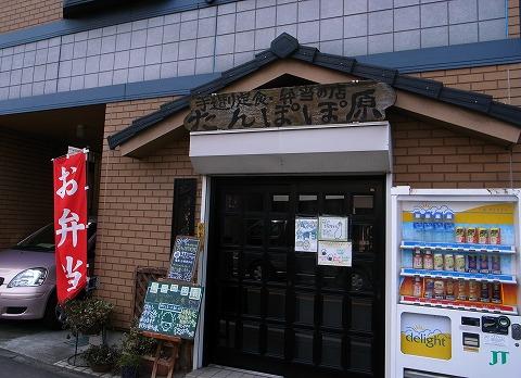 2012-02-28 たんぽぽ 原 009