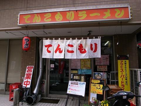 2012-03-07 てんこもり 002