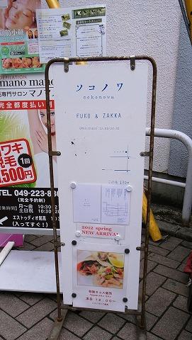 2012-03-08 カランコロン 001