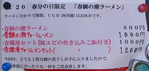2012-03-20 ひかり 001