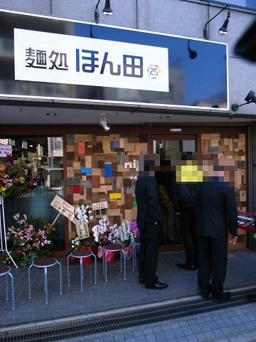 2012-03-21 ほん田niji 003