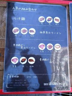 2012-03-21 ほん田niji 008