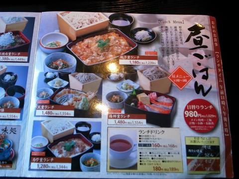 2012-03-27 野草庵 017