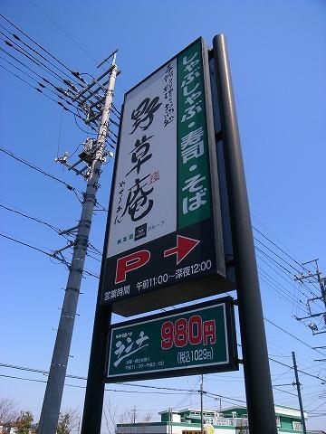 2012-03-27 野草庵 002