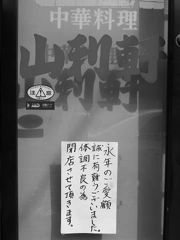 2012-03-30 山利軒 001