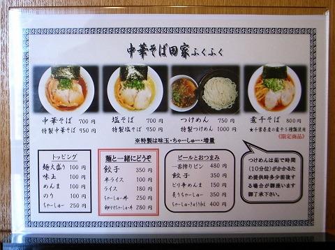 2012-04-05 田家ふくふく 004