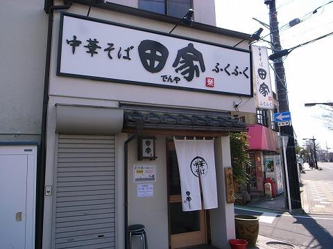 2012-04-05 田家ふくふく 001