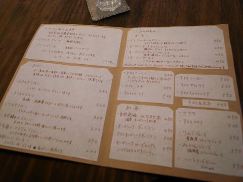 2012-04-13 lene cafe 007