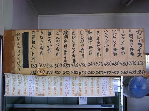 2012-04-15 エイブンショップ 005