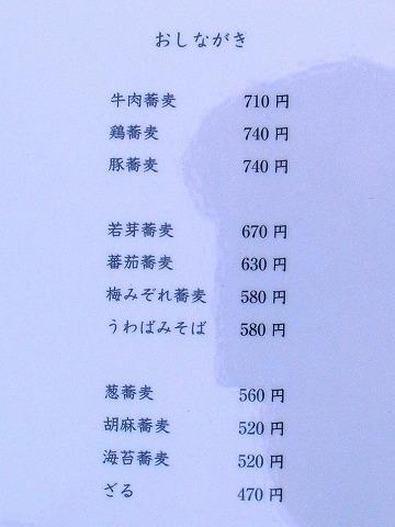 2012-04-18 鈴木庄兵衛商店 003