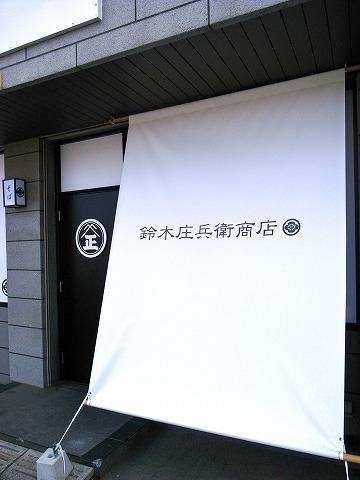 2012-04-18 鈴木庄兵衛商店 023