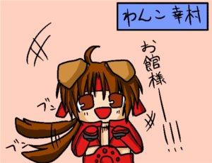 wankoyuki