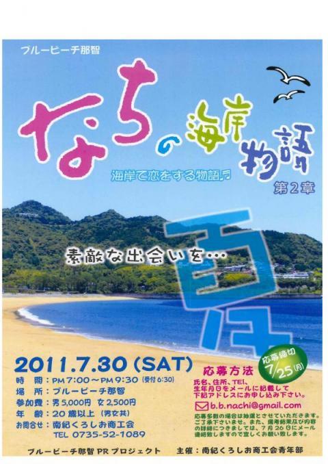 なちの海岸物語2011.7