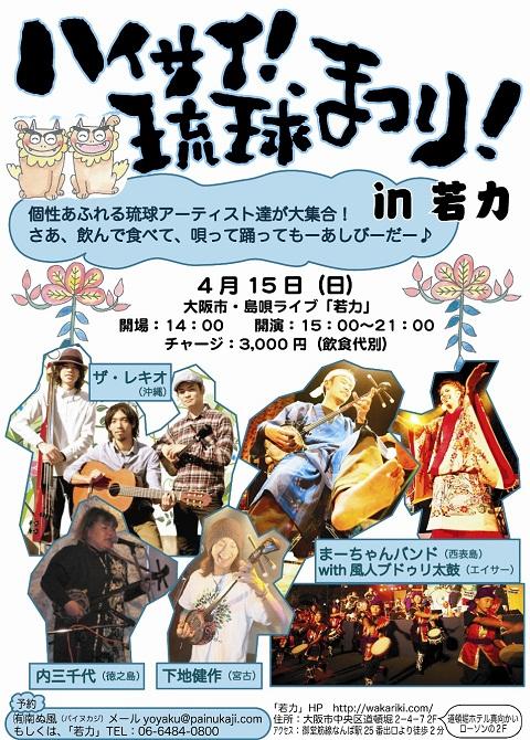 若力の『ハイサイ!琉球まつり!』4月15日