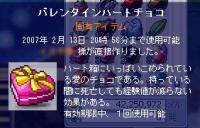 チョコキタ - .∵・(゚∀゚)・∵. - ッ!!