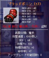 攻撃38ボニン