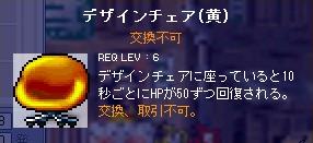 テザインチェア(黄)