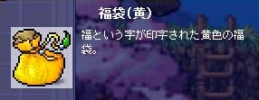 福袋(黄)