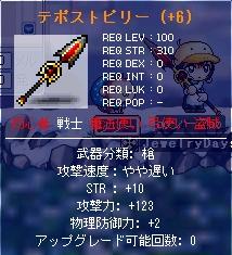 STR10攻撃123テポ