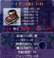 DEX9アイゼン