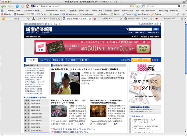 新宿経済新聞