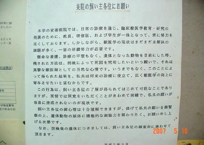 070510_06_owari_02.jpg