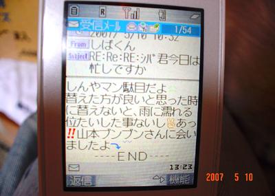 070510_10_toutyaku_04.jpg