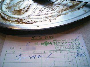 深夜食堂外食編13 センターグリル オムハヤシ006