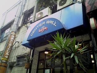 深夜食堂外食編15センターグリル スパランチ008
