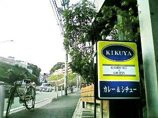 KIKUYA 和風+ポークカレー007
