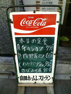 山田ホームレストラン チキンカツ02