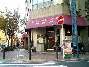 ぷらむ メンチカツ001