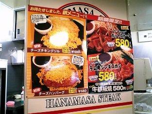 ハナマサ チーズチキングリル03